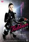 【送料無料】ラバーズ 愛の軌跡/川村りか[DVD]【返品種別A】