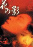 花の影/レスリー・チャン[DVD]【返品種別A】