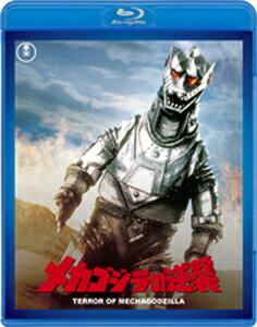 【送料無料】メカゴジラの逆襲<東宝Blu-ray名作セレクション>/佐々木勝彦[Blu-ray]【返品種別A】