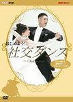 【送料無料】はじめよう! 社交ダンス DVD-BOX/ダンス[DVD]【返品種別A】【smtb-k】【w2】