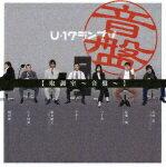 【送料無料】U-1グランプリ 『取調室?音盤?』/演劇・ミュージカル[CD]【返品種別A】【smtb-k...