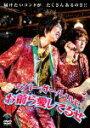 ラバーガールLIVE「お前ら愛してるぜ」/ラバーガール[DVD]【返品種別A】