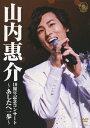 【送料無料】10周年記念コンサート〜あしたへ一歩〜/山内惠介[DVD]【返品種別A】
