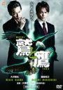 【送料無料】鷲と鷹/諸星和己[DVD]【返品種別A】