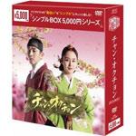 【送料無料】[期間限定][限定版]チャン・オクチョン DVD-BOX1〈シンプルBOX 5,000円シリーズ〉/...