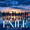 愛のために 〜for love,for a child〜/瞬間エターナル(DVD付)/EXILE,EXILE THE SECOND[CD+DVD]【返品種別A】