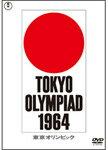 東京オリンピック〈東宝DVD名作セレクション〉|ドキュメンタリー映画|TDV-25394D