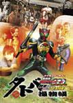 Kamen Rider ooo DVD OOO() WONDERFUL 21()DVDA