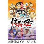 TVアニメ「信長の忍び〜伊勢・金ヶ崎篇〜」Blu-ray BOX〈第2期〉/アニメーション