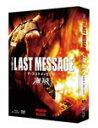 【送料無料】[枚数限定][限定版]THE LAST MESSAGE 海猿 プレミアム・エディションBlu-ray/伊藤...