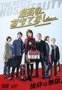 【送料無料】「最高のおもてなし」DVD/イモトアヤコ[DVD]【返品種別A】
