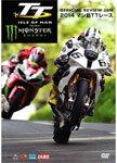 【送料無料】マン島TTレース2014【DVD】/モーター・スポーツ[DVD]【返品種別A】