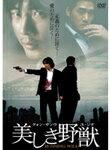 美しき野獣/クォン・サンウ[DVD]【返品種別A】