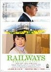 【送料無料】RAILWAYS 愛を伝えられない大人たちへ/三浦友和[DVD]【返品種別A】