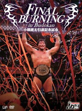 【送料無料】FINAL BURNING in Budokan 小橋建太引退記念試合/小橋建太[DVD]【返品種別A】