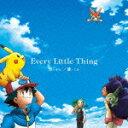 [枚数限定][限定盤]宙 -そら-/響 -こえ-(初回生産限定盤)/Every Little Thing[CD]【返品種別A】