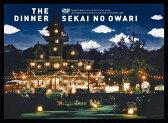 【送料無料】The Dinner/SEKAI NO OWARI[DVD]【返品種別A】