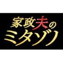 【送料無料】家政夫のミタゾノ Blu-ray BOX/松岡昌宏[Blu-ray]【返品種別A】