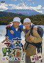【送料無料】今夜野宿になりまして Vol.5 富士山麓編/柴田英嗣[DVD]【返品種別A】