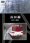 【送料無料】Hi-Vision 列車通り 山田線 宮古〜川内/鉄道[DVD]【返品種別A】