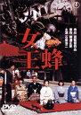 女王蜂[東宝DVD名作セレクション]/石坂浩二[DVD]【返品種別A】
