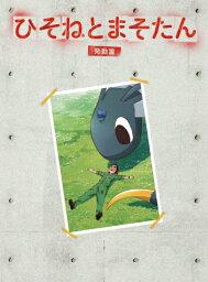 ひそねとまそたん Blu-ray BOX 発動篇<特装版>/アニメーション