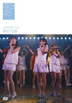 【送料無料】ひまわり組 1st stage「僕の太陽」/AKB48[DVD]【返品種別A】