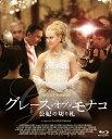 【送料無料】[枚数限定]グレース・オブ・モナコ 公妃の切り札/ニコール・キッドマン[Blu-ray]【返品種別A】