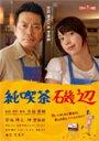 【送料無料】純喫茶磯辺/宮迫博之[DVD]【返品種別A】【smtb-k】【w2】