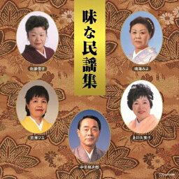 味な民謡集/オムニバス[CD]【返品種別A】