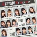 [枚数限定][限定盤]KOKORO&KARADA/LOVEペディア/人間関係No way way(初回生産限定盤C)/モーニング娘。'20[CD+DVD]【返品種別A】