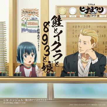 鮭とイクラと893と娘/新田義史(中島ヨシキ)[CD]通常盤【返品種別A】