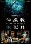【送料無料】NHKスペシャル 沖縄戦 全記録/ドキュメント[DVD]【返品種別A】