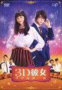 【送料無料】映画「3D彼女 リアルガール」【DVD】/中条あやみ,佐野勇斗[DVD]【返品種別A】