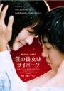 僕の彼女はサイボーグ/綾瀬はるか[DVD]【返品種別A】