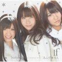 If(DVD(オリジナルドラマ、ミュージッククリップ)付)/フレンチ・キス[CD+DVD]【返品種別A】