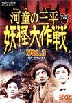 【送料無料】河童の三平 妖怪大作戦 VOL.1/金子吉延[DVD]【返品種別A】
