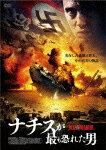 【送料無料】ナチスが最も恐れた男/アクセル・ヘニー[DVD]【返品種別A】【smtb-k】【w2】