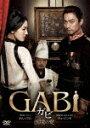 【送料無料】GABI/ガビ-国境の愛-/チュ・ジンモ[DVD]【返品種別A】