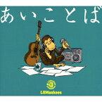 【送料無料】あいことば/LGMonkees[CD]【返品種別A】