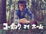 【送料無料】ゴーイング マイ ホーム Blu-ray BOX/阿部寛[DVD]【返品種別A】