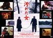 【送料無料】[枚数限定]汚れた女(マリア)/吉野晶[DVD]【返品種別A】