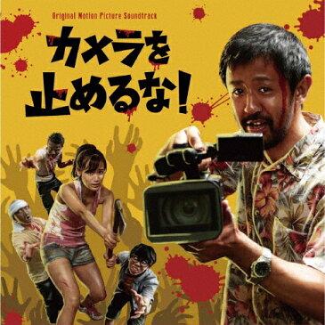 オリジナル・サウンドトラックCD「カメラを止めるな!」/O.S.T[CD]【返品種別A】