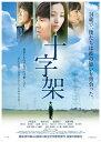 【送料無料】十字架/小出恵介[DVD]【返品種別A】