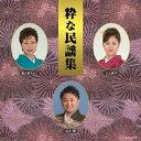 粋な民謡集/オムニバス[CD]【返品種別A】