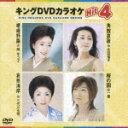 キングDVDカラオケHit4/カラオケ[DVD]【返品種別A】