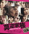 【送料無料】莫逆家族 バクギャクファミーリア Blu-ray通常版[1枚組]/徳井義実[Blu-ray]【返品種別A】