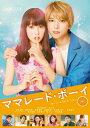 【送料無料】ママレード・ボーイ【DVD】/桜井日奈子,吉沢亮[DVD]【返品種別A】