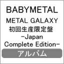 【送料無料】[枚数限定][限定盤][先着特典付]METAL GALAXY (初回生産限定盤 - Japan Complete Edition -)/BABYMETAL[CD+DVD]【返品種別A】