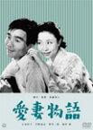 【送料無料】愛妻物語/乙羽信子[DVD]【返品種別A】